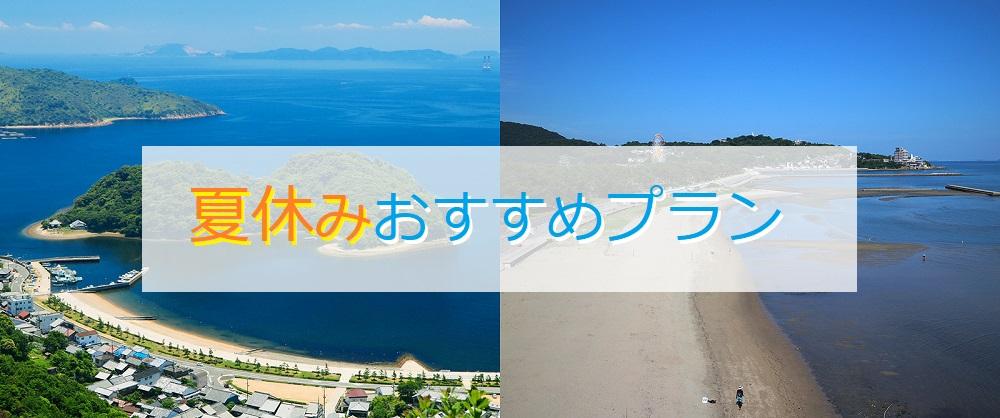 夏休みお勧めプラン