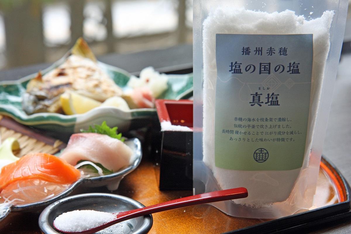 真塩の写真