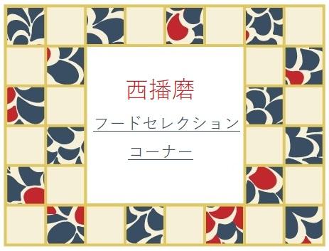 西播磨フードセレクションコーナー