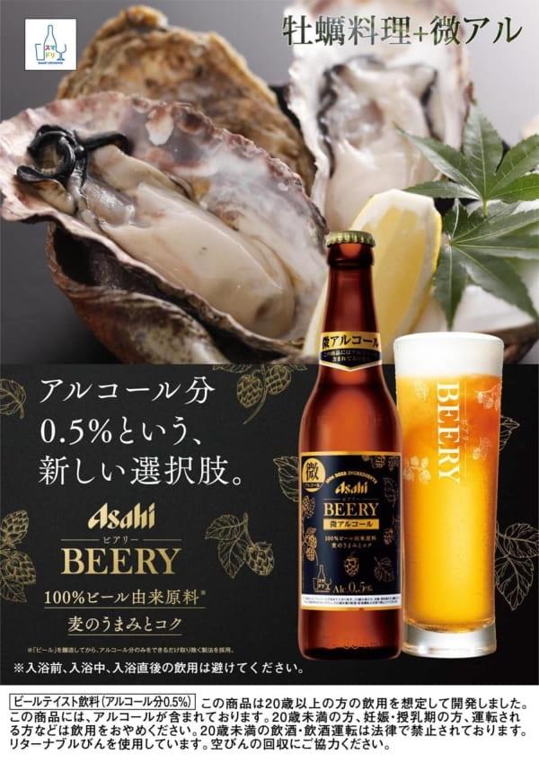 牡蠣料理とも合う微アルコール